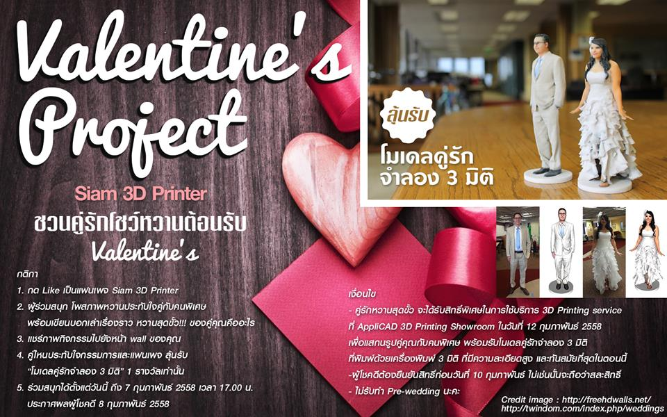 valentines-project