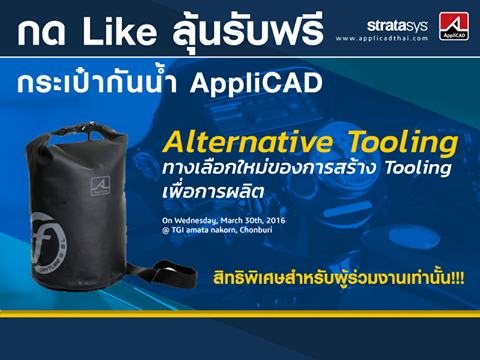 alternative.tooling